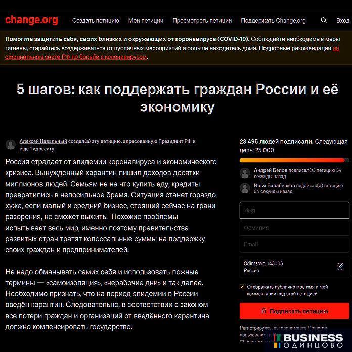 Петиции президенту рф путину