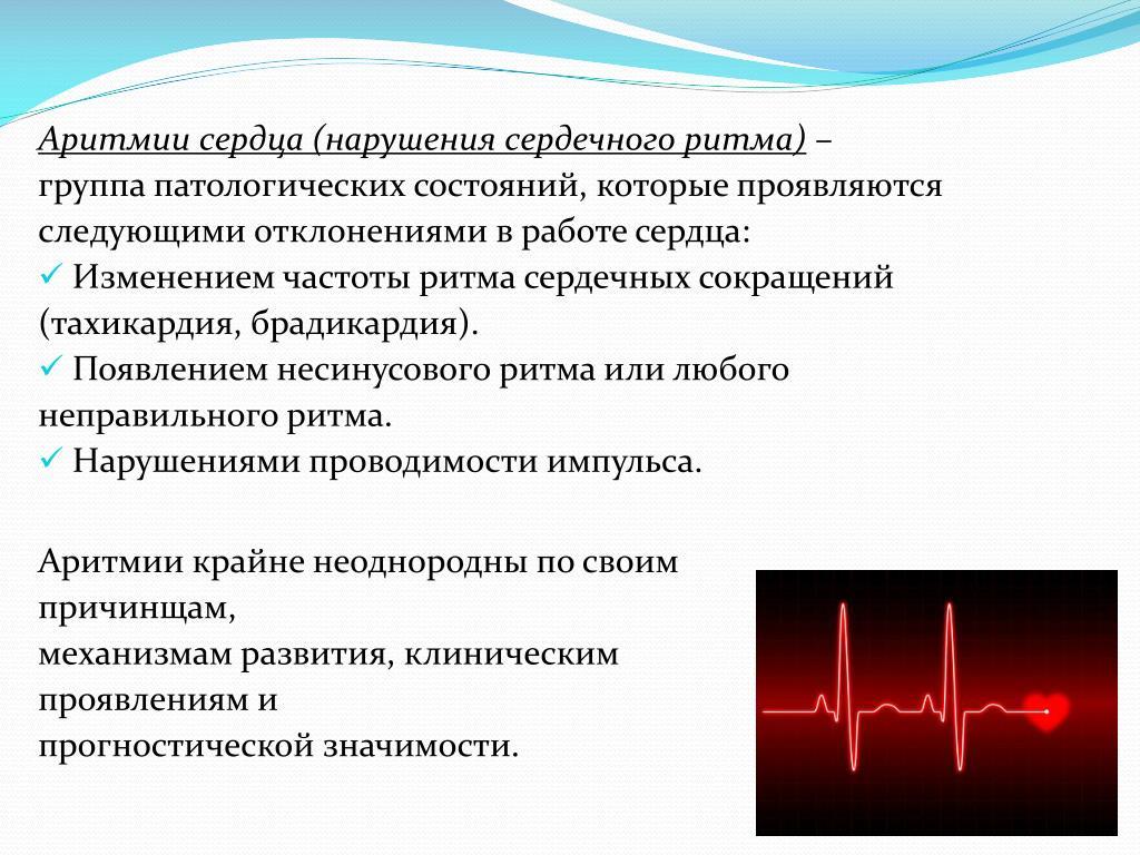 Аритмия сердца: причины, основные виды, симптомы и лечение, диагностика, первая помощь при нарушении частоты сердечного ритма
