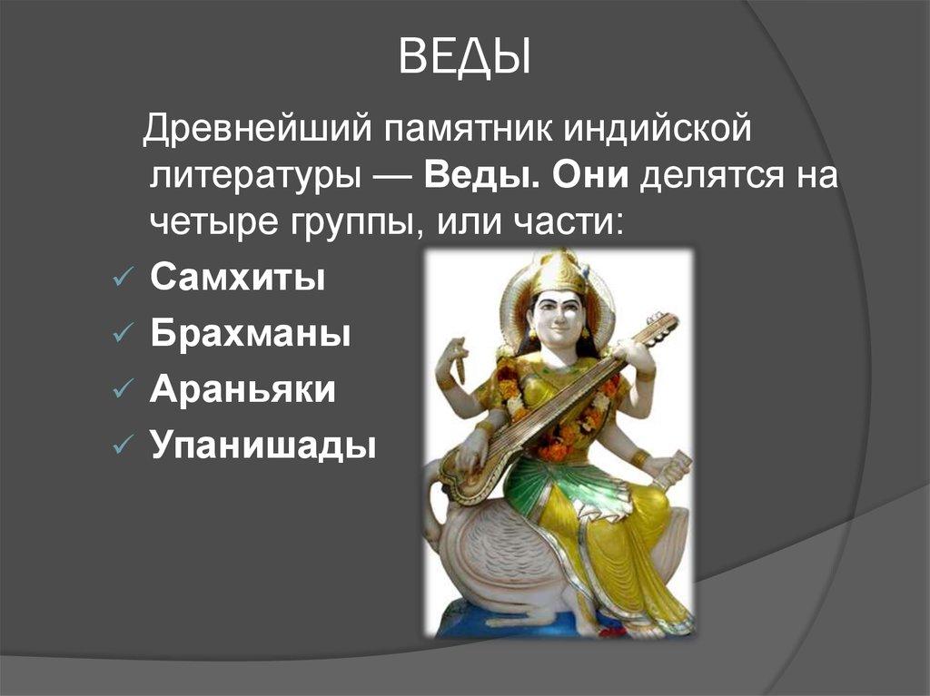 Ведические знания, учения и мудрость - древние славянские веды эзотерики