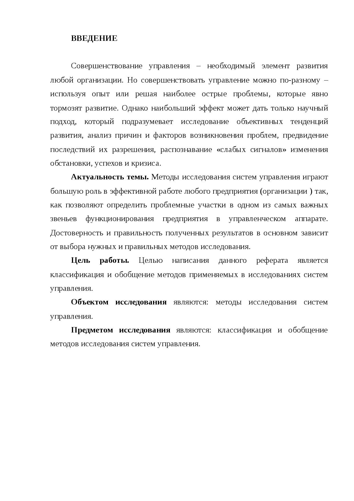 Методологические подходы в научном исследовании