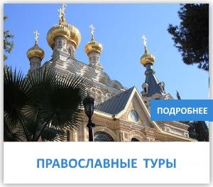 История православного паломничества — тонкости туризма