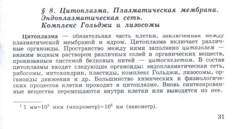 Урок 6: строение клетки - 100urokov.ru