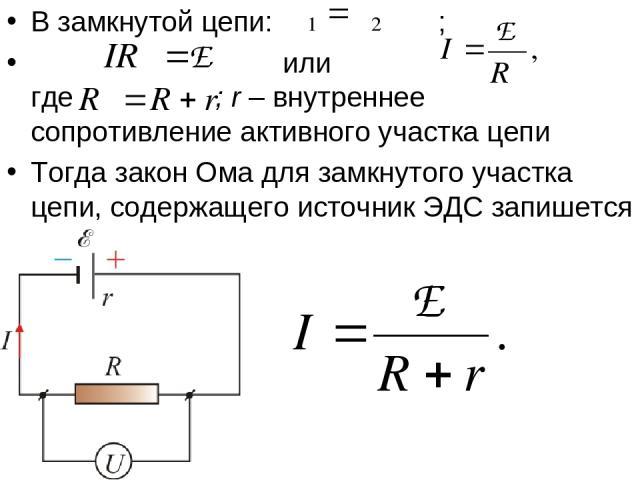 1.8. электрический ток. закон ома
