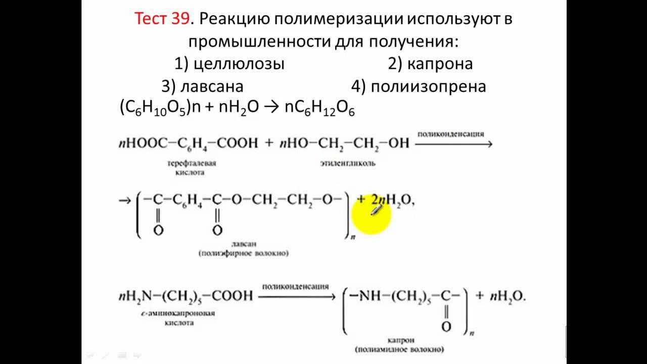 Что такое полимеризация в органической химии