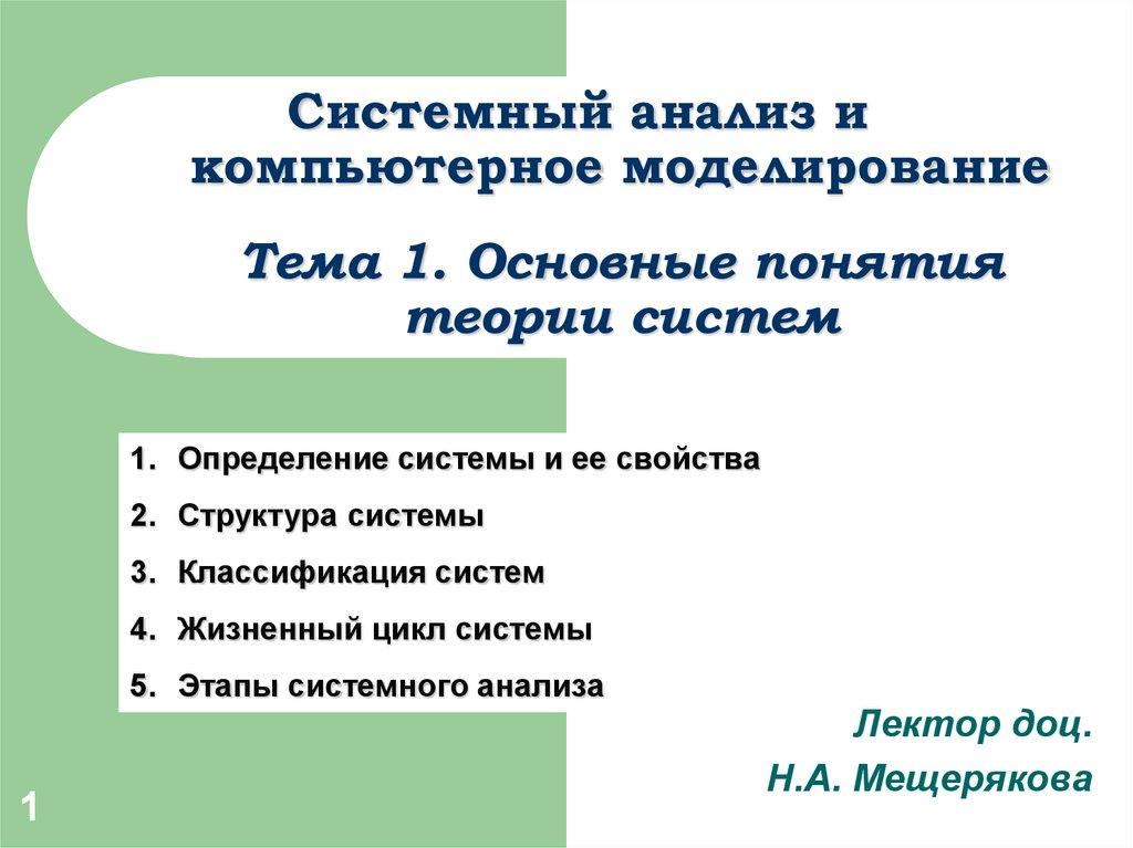 """Уроки 1 - 3системный анализ (§§ 1 - 4)практическая работа № 1.1 """"модели систем"""""""