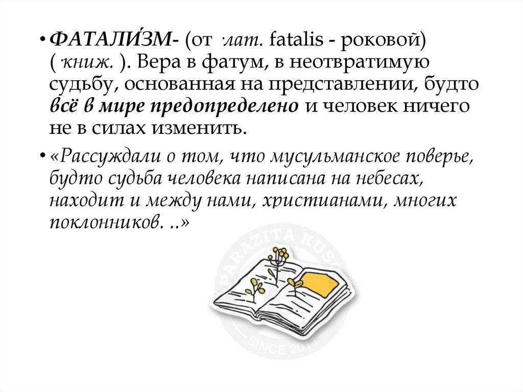 Фаталист  —  это человек, который считает фатализм своим жизненным принципом | ktonanovenkogo.ru