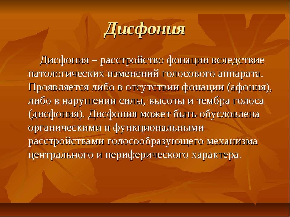 Функциональная дисфония - причины, симптомы и коррекция
