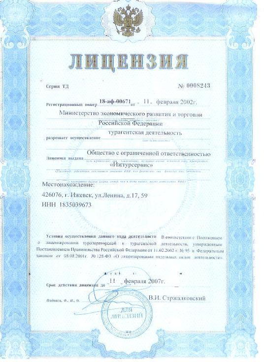 Как получить лицензию на вылов рыбы сетями в самарской области