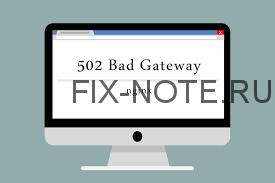 "Ошибка 502 ""bad gateway"" как ее исправить?  - база знаний - adminvps"