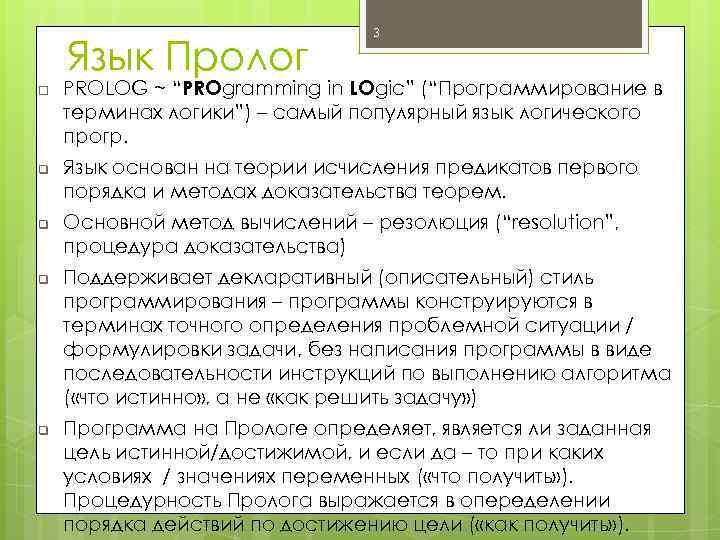 Пролог (книга) — википедия. что такое пролог (книга)