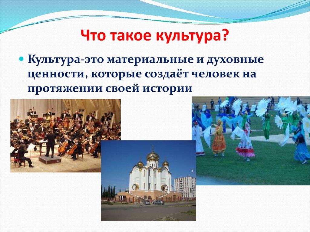 1.что такое культура. история культуры: конспект лекций