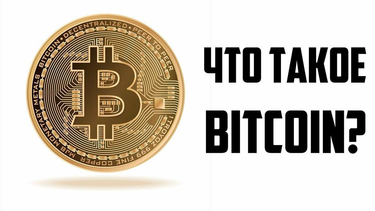 Что такое биткоин простым языком – для новичков 2019