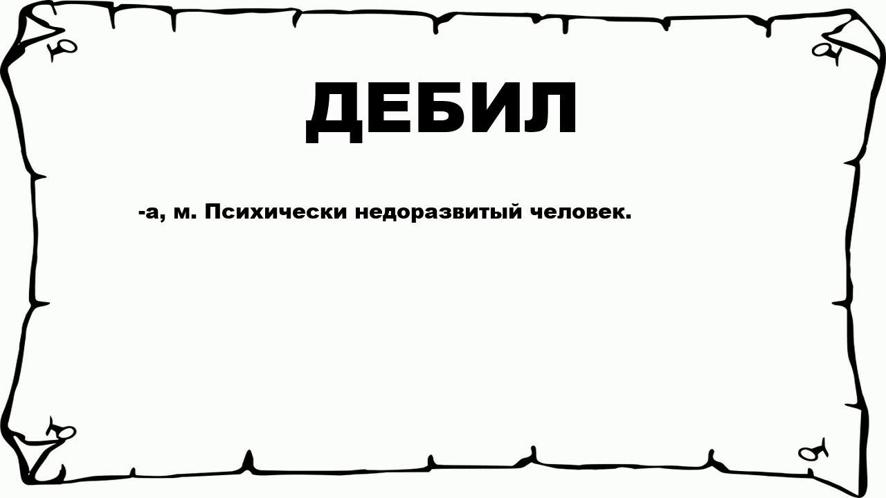 Идиот (телесериал) — википедия. что такое идиот (телесериал)
