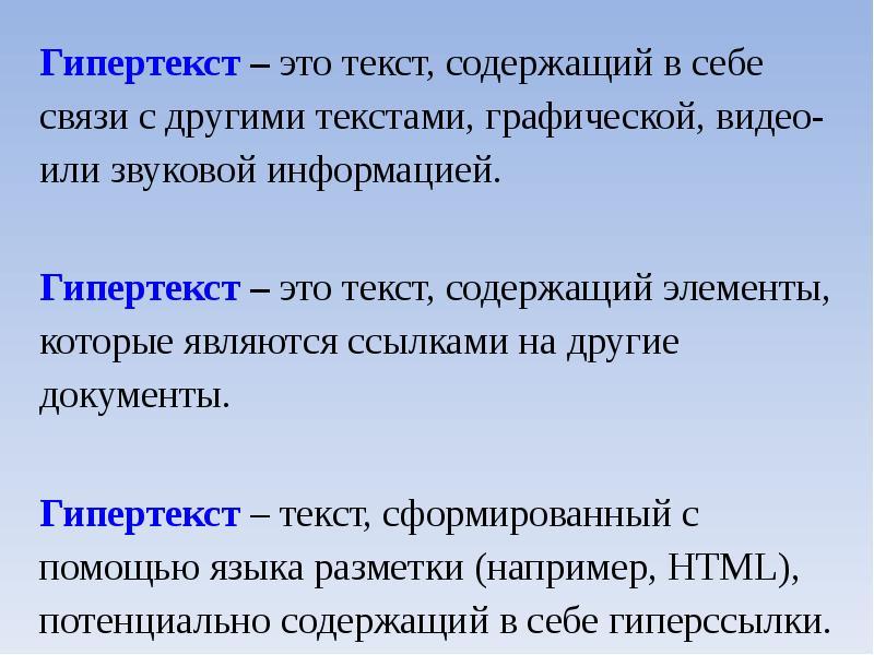 Разница между гипертекстом и гиперссылкой - разница между - 2020