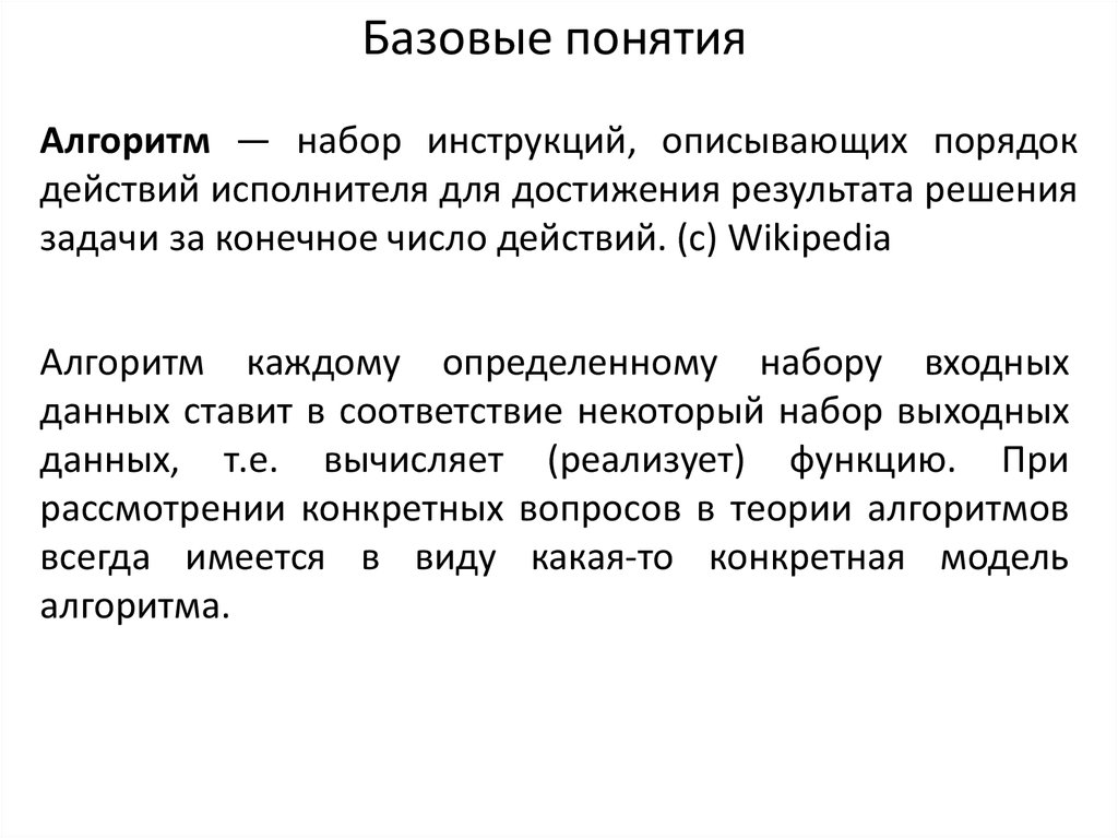 """Конспект """"алгоритмические конструкции"""" - учительpro"""