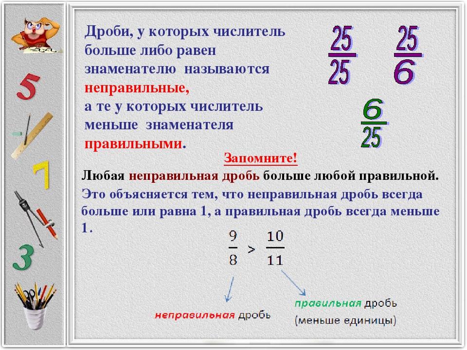 Общий знаменатель, понятие и определение | tutomath