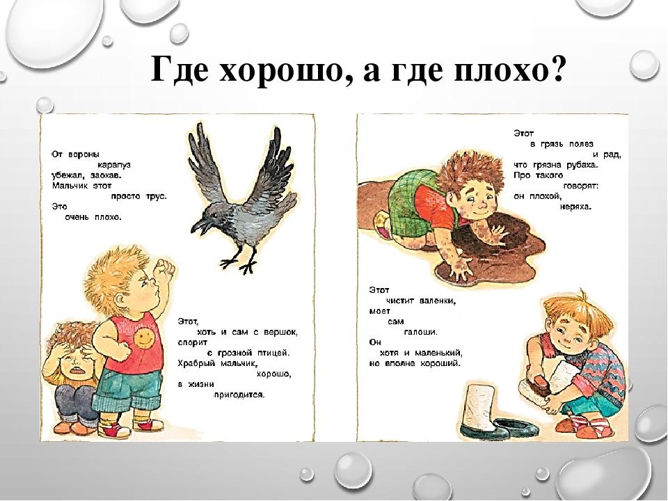 «что такое хорошо и что такое плохо» в. маяковский
