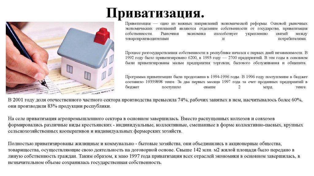 Закон о приватизации государственного и муниципального имущества