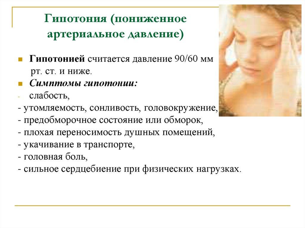 Гипотония: причины, симптомы и лечение