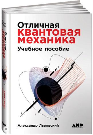 Квантовая механика — википедия