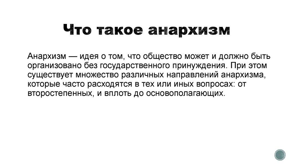Анархия - это форма правления? анархия - это хорошо или плохо? что такое анархия? :: syl.ru