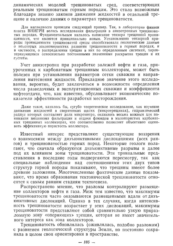 Значение слова «порода» в 10 онлайн словарях даль, ожегов, ефремова и др. - glosum.ru