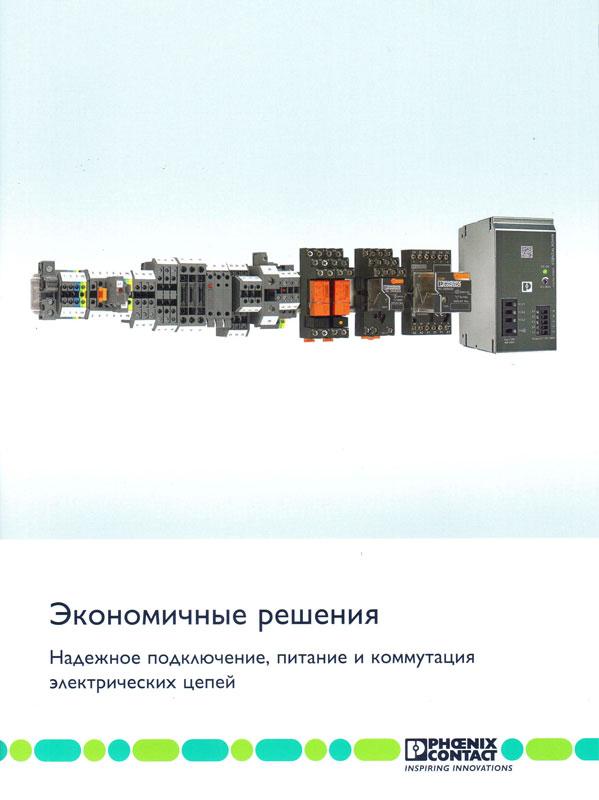 Коммутационное оборудование и его особенности