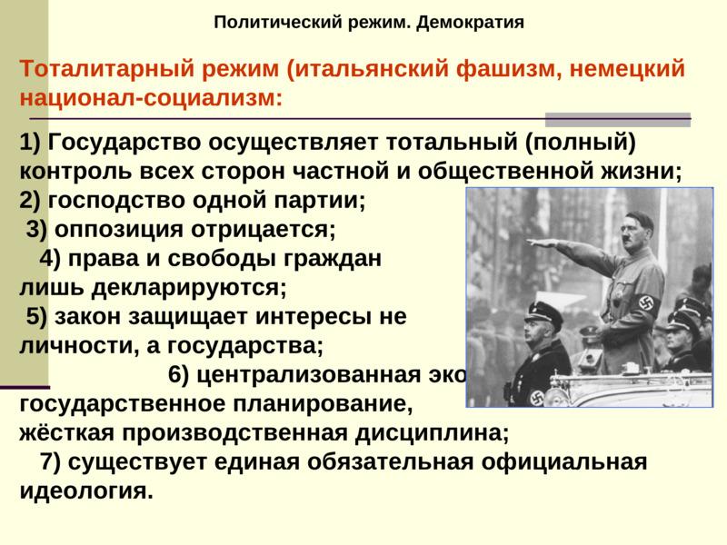 Авторитарный режим