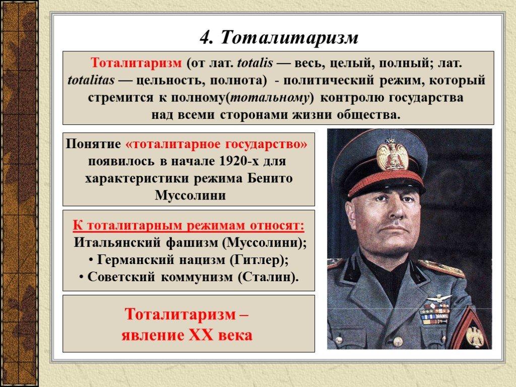 Политический режим - это… демократический, тоталитарный и авторитарный