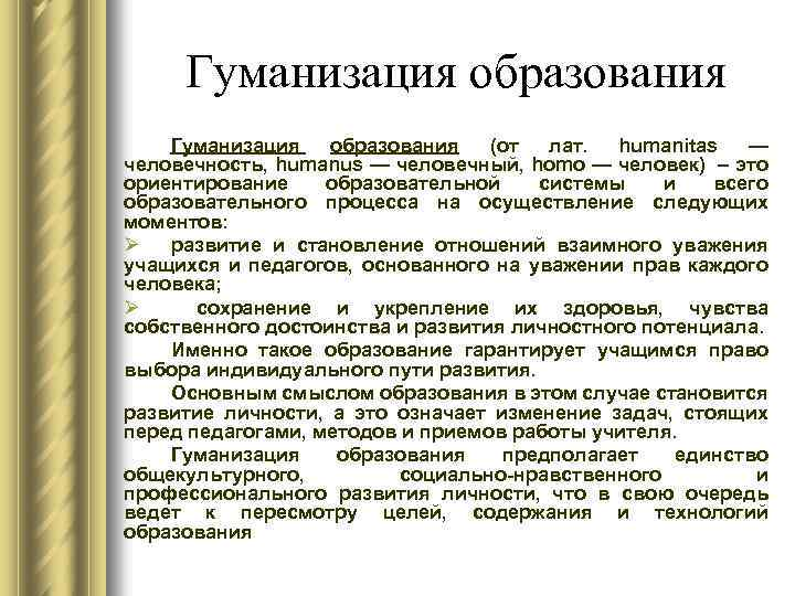 Определение гуманизация