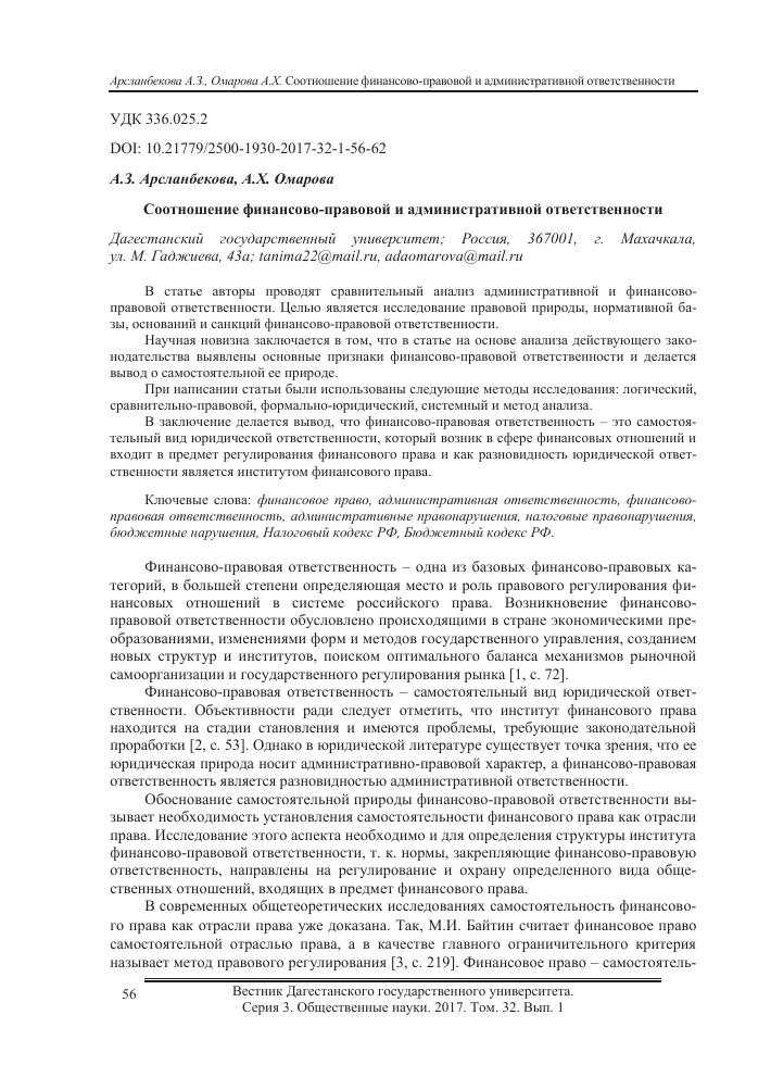 Определение ответственности. что такое юридическая ответственность - fin-az.ru