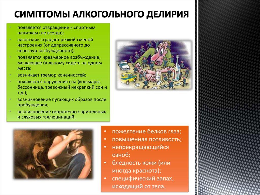 Алкогольный делирий: причины, симптомы и лечение