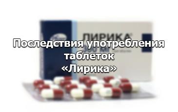 Лирика (прегабалин) - побочные эффекты, действие на организм, последствия передозировки, лечение от лирики