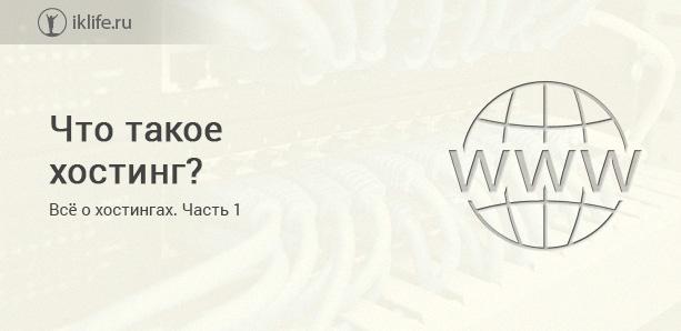 Узнайте, что такое хостинг и домен простыми словами, подробно...