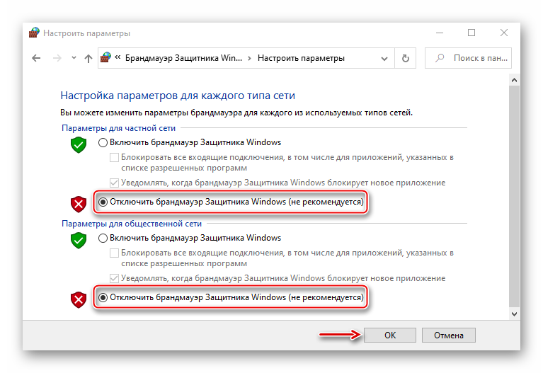 Как отключить фаервол в windows 7/10 двумя способами
