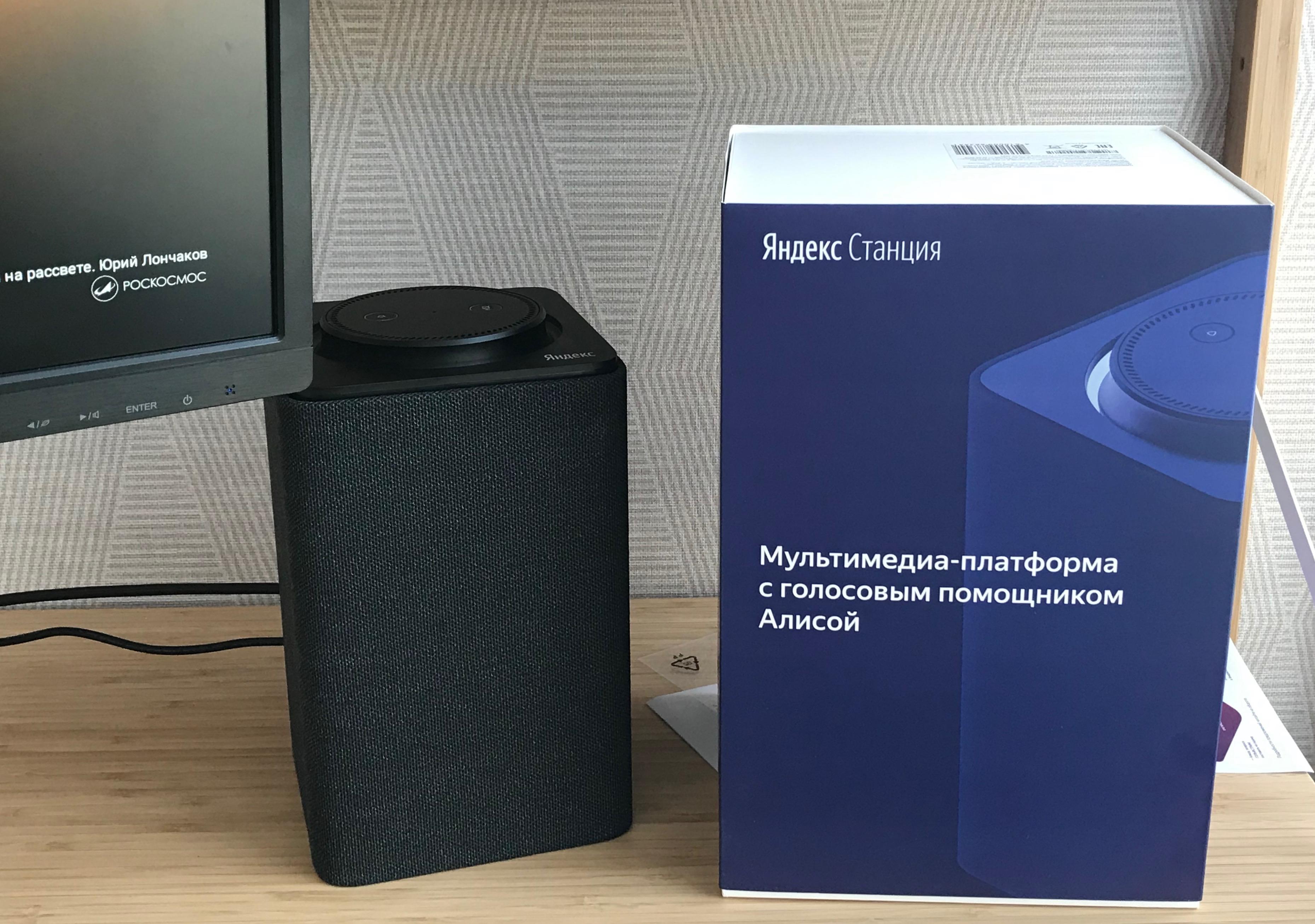 Яндекс станция умная колонка с помощником алиса