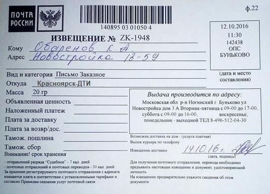 Московский асц что это за организация? пришло письмо 20гр?