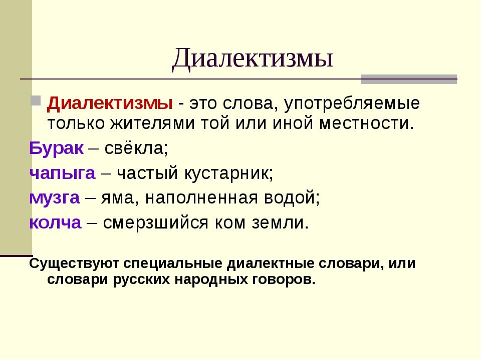 Примеры диалектизмов в русском языке. разработка урока 6 класс.