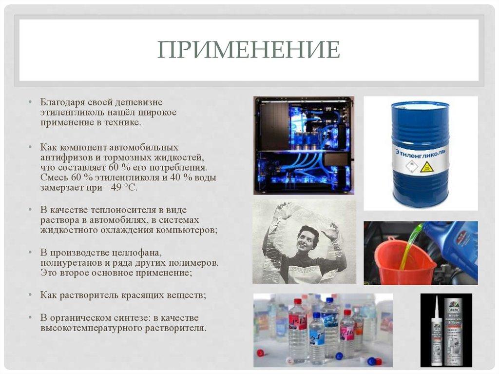 Химические свойства этиленгликоля, характеристика. двухатомный спирт. эфиры этиленгликоля
