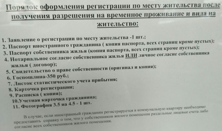 Как оформить вид на жительство в россии?