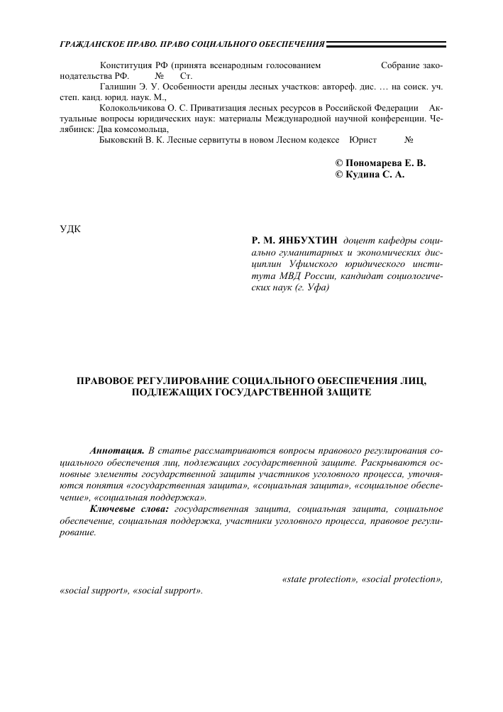 Социальная защита населения, ее формы и виды в россии, категории граждан, подлежащих социальной защите