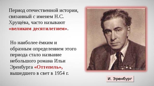 Хрущёвская оттепель   русская история вики   fandom