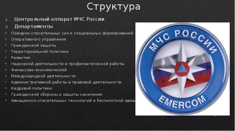 Мчс: расшифровка проста - министерство чрезвычайных ситуаций