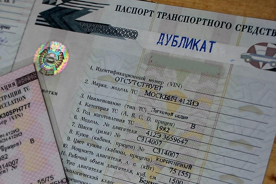 Что такое стс автомобиля. что такое паспорт автомобиля и стс, это одно и тоже? как отличить птс от стс