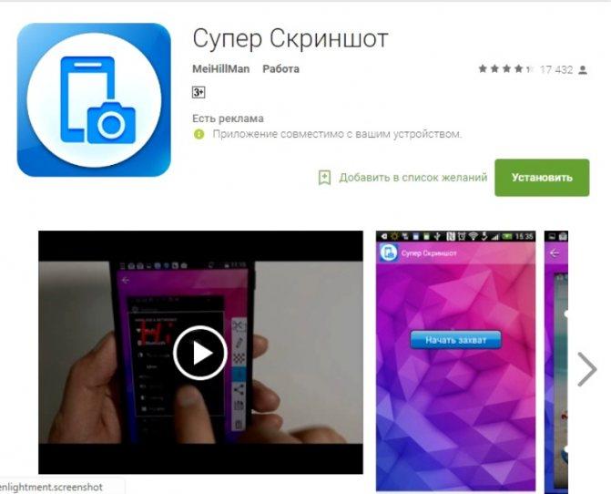 Как делать скриншот на андроиде: комбинация действий для разных моделей телефона