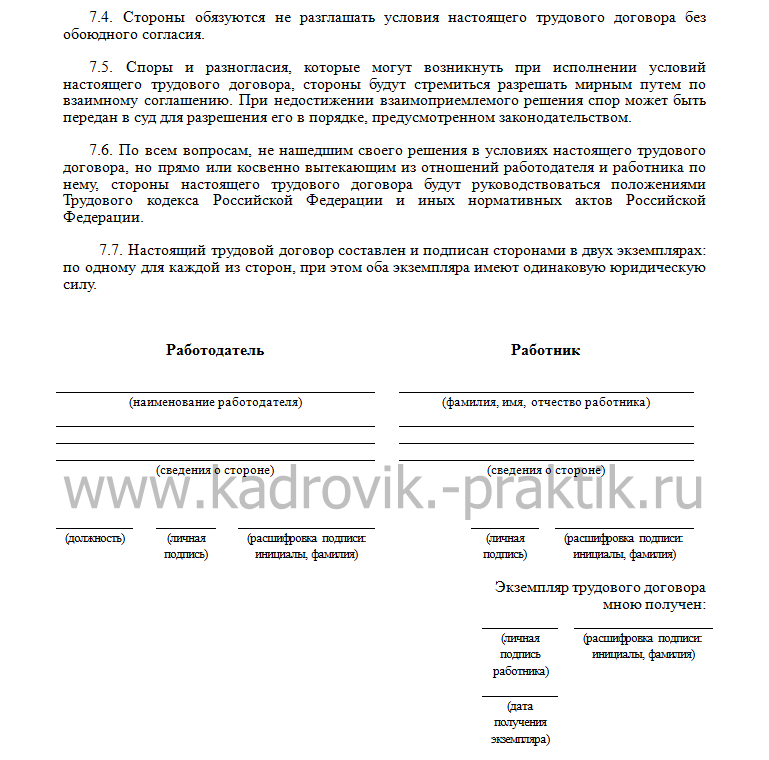 Трудовой договор: понятие, содержание, сроки, типы - про рко