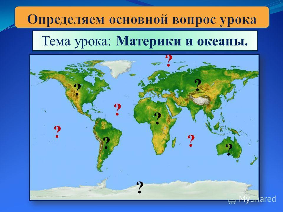 Сколько и какие части света есть на земле: названия, характеристика и карта