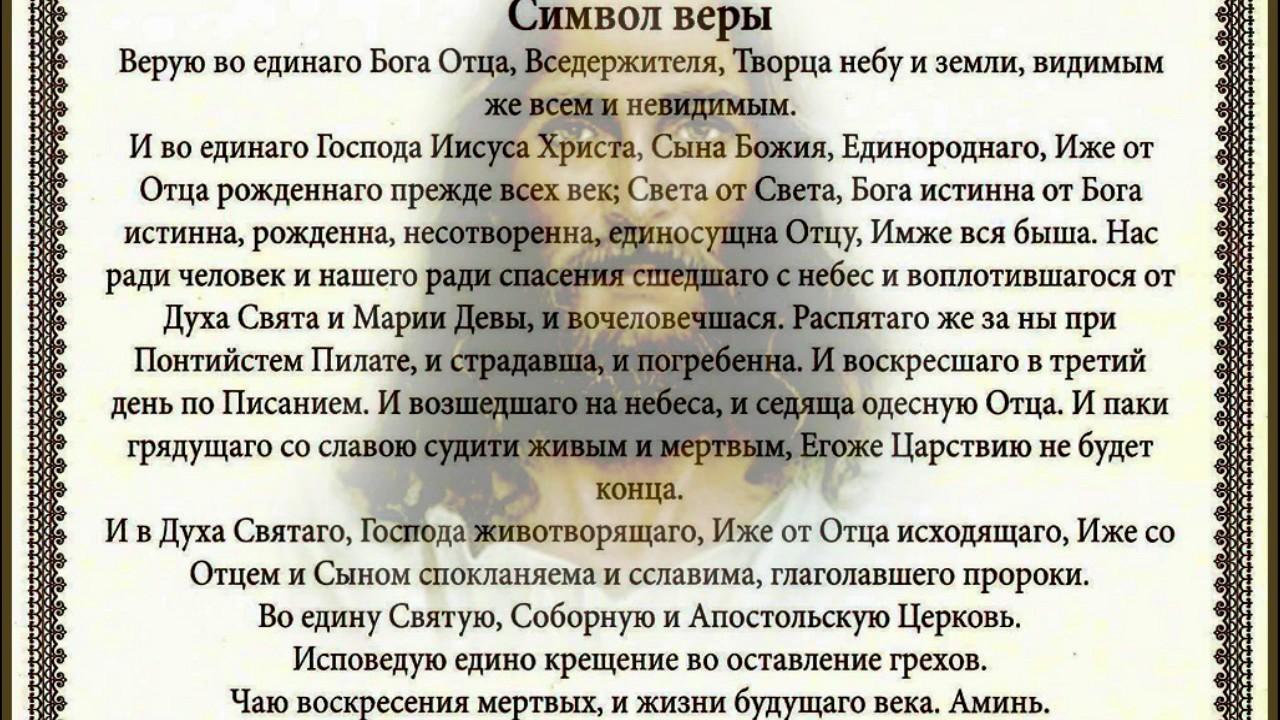 Никео-цареградский символ - древо