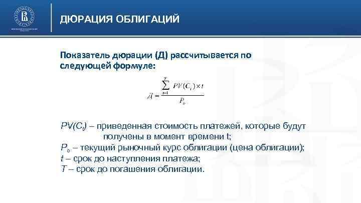 Дюрация облигаций: что ее определяет, формула расчета