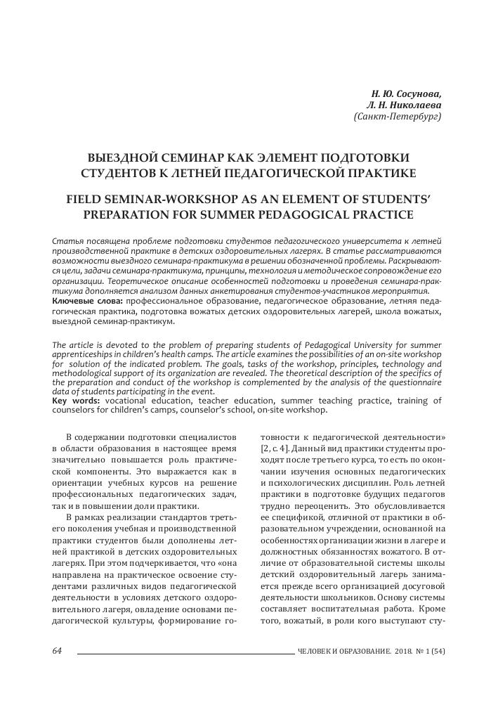 Учебное исследование и учебный проект. предварительная разметка смыслового пространства